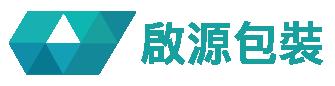啟源包裝材料行 Logo